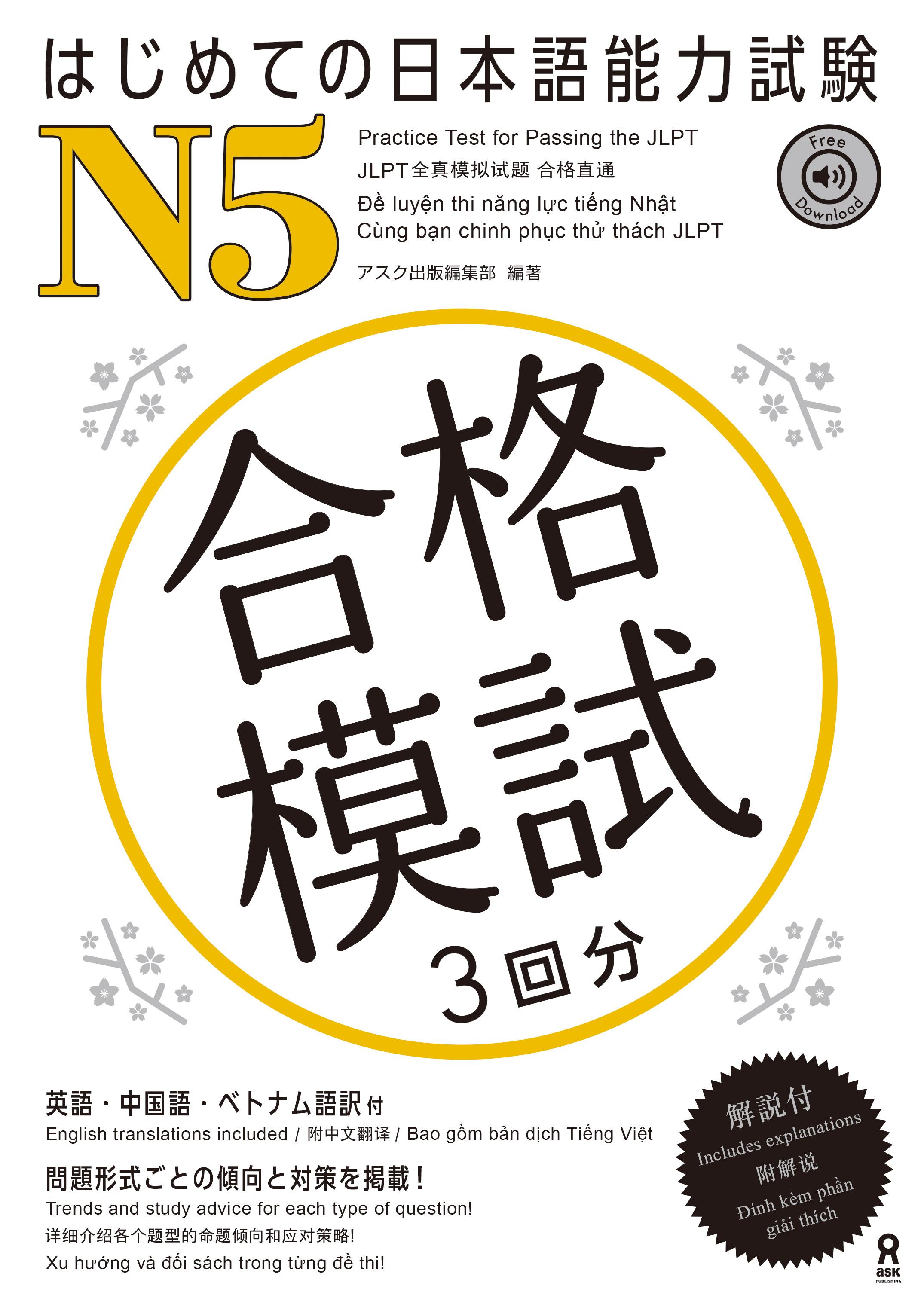 はじめての日本語能力試験 合格模試 N5画像