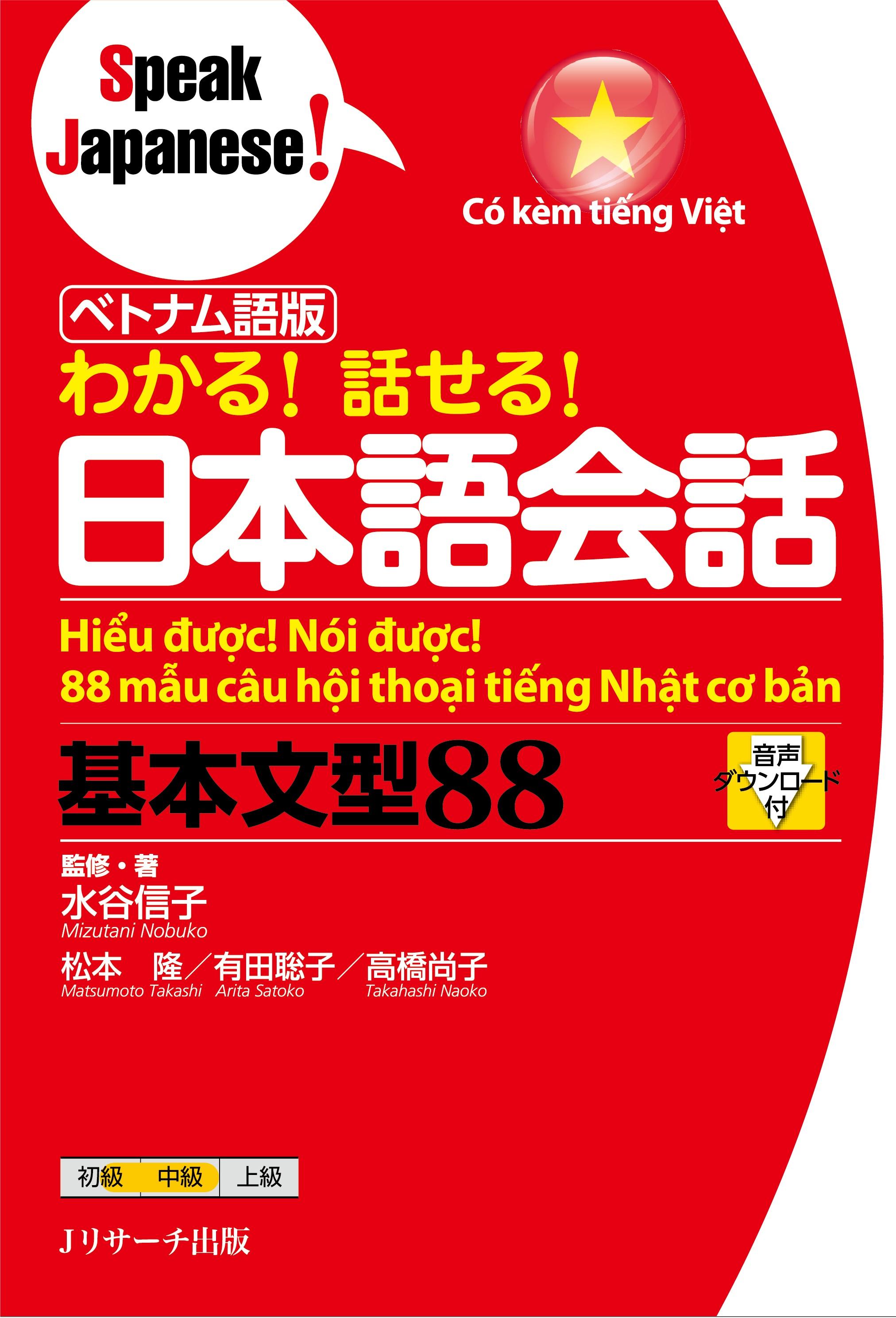 ベトナム語版 わかる!話せる!日本語会話基本文型88画像