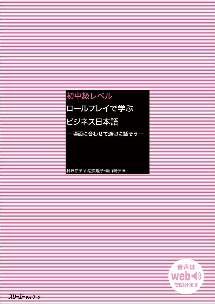 初中級レベル ロールプレイで学ぶビジネス日本語-場面に合わせて適切に話そう-の画像