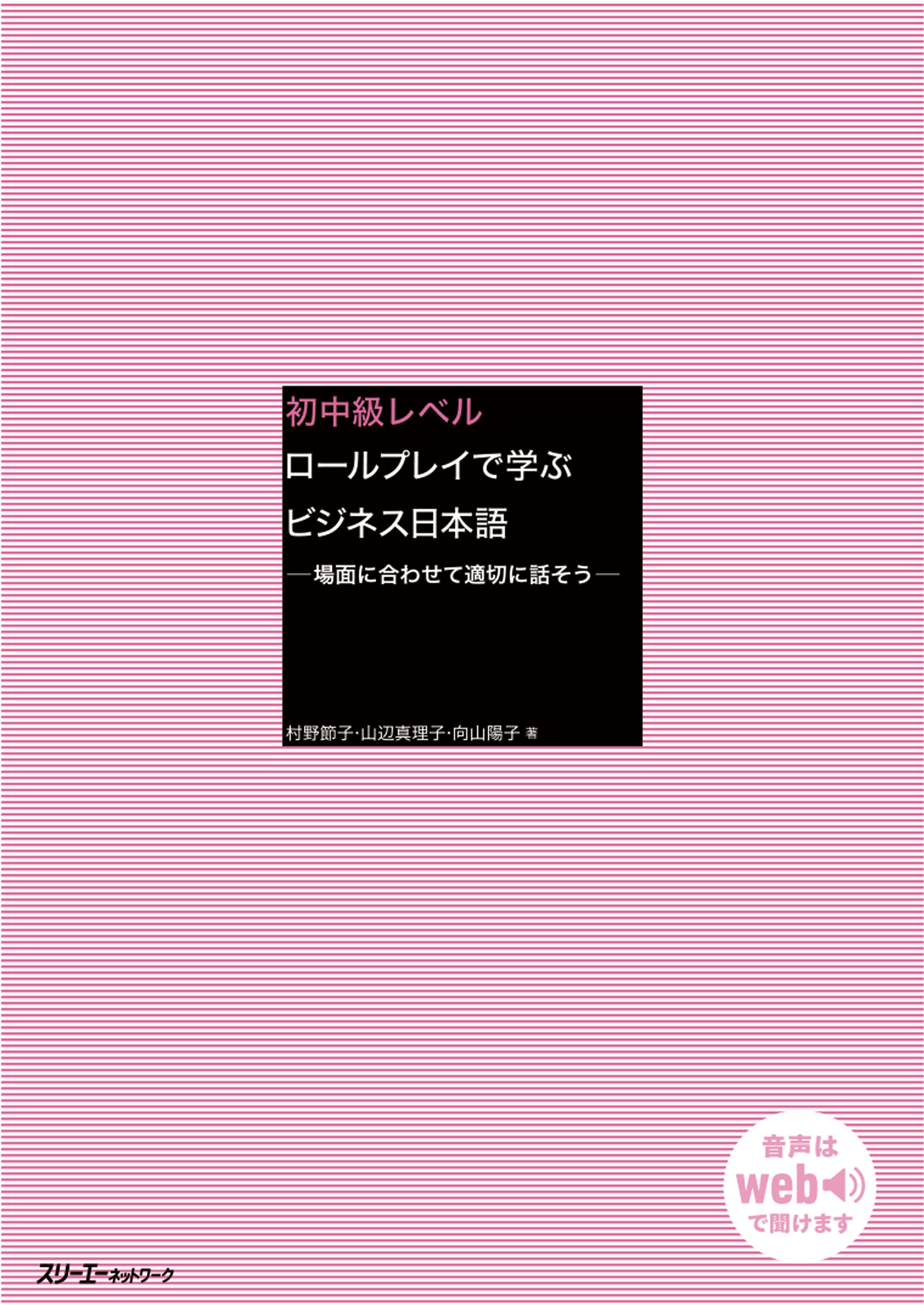 初中級レベル ロールプレイで学ぶビジネス日本語-場面に合わせて適切に話そう-画像