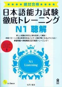絶対合格!日本語能力試験 徹底トレーニング N1聴解の画像