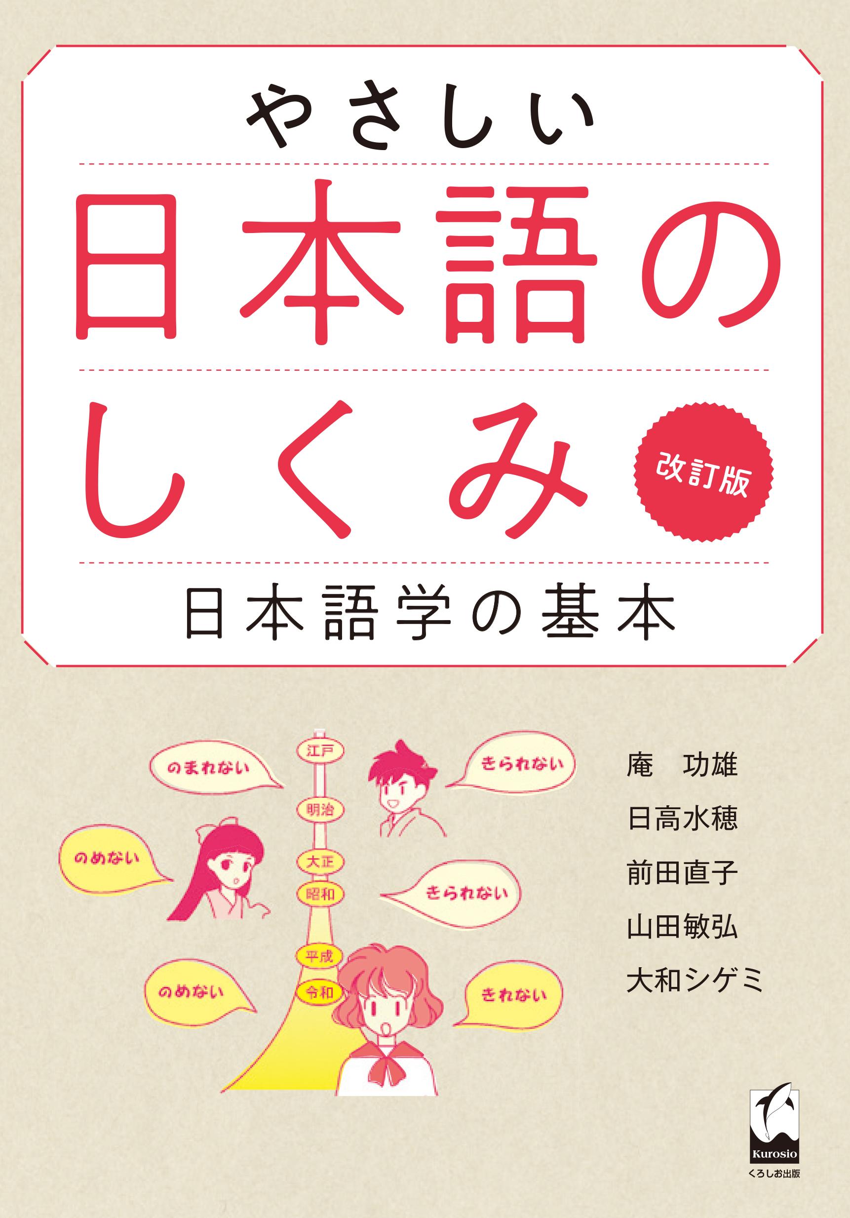 やさしい日本語のしくみ 改訂版画像