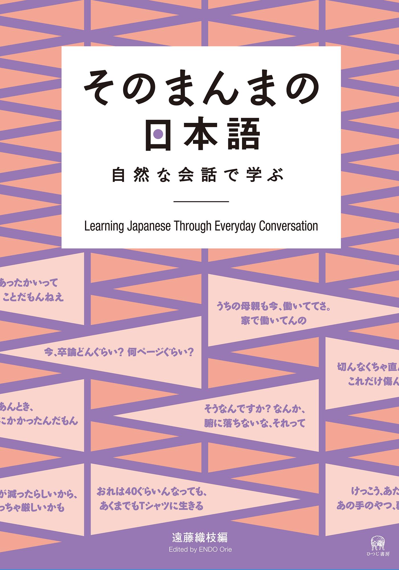 そのまんまの日本語—自然な会話で学ぶ画像