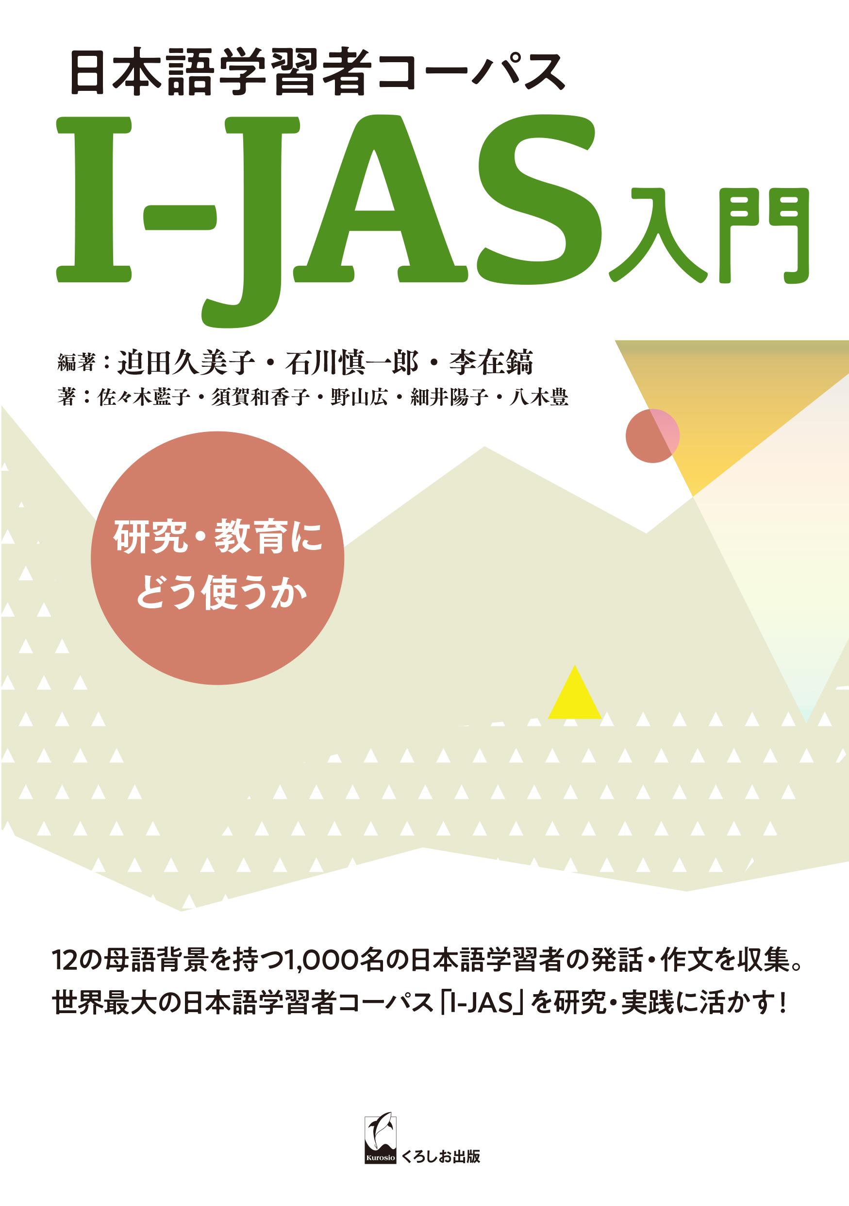 日本語学習者コーパスI-JAS入門画像