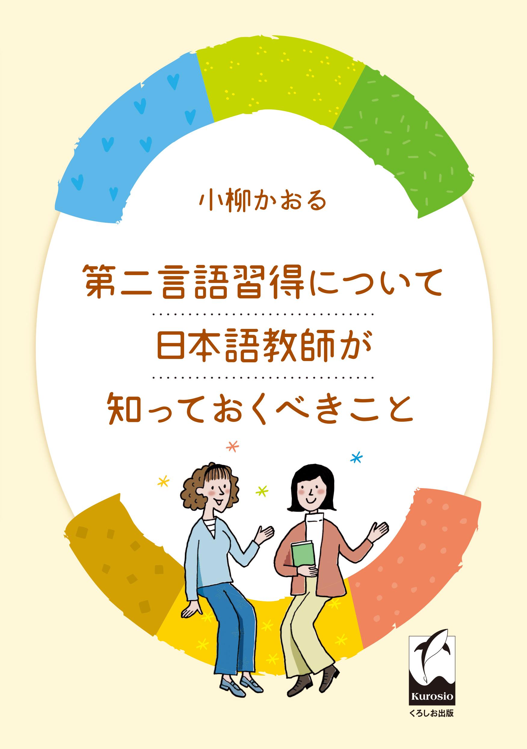 第二言語習得について日本語教師が知っておくべきこと画像
