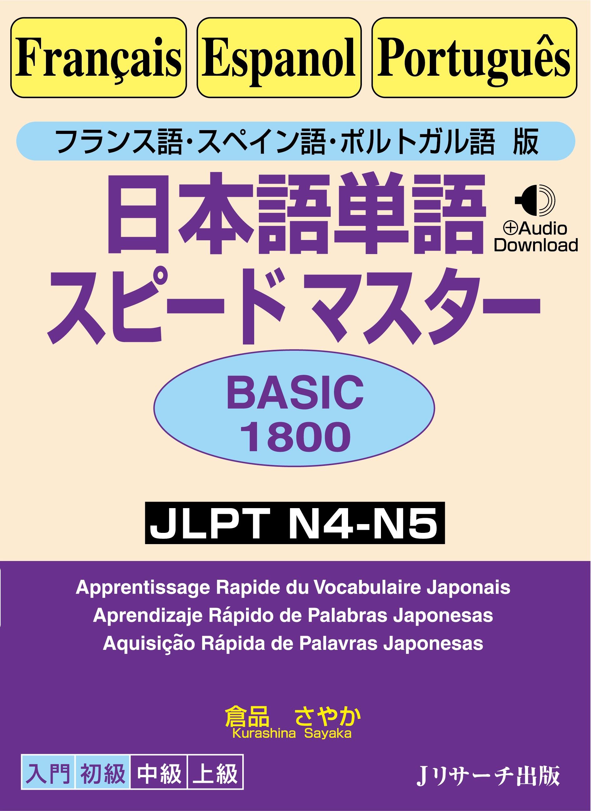 フランス語・スペイン語・ポルトガル語版 日本語単語スピードマスター BASIC1800 画像
