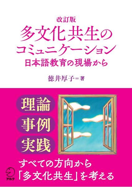 改訂版 多文化共生のコミュニケーション -日本語教育の現場から- 画像