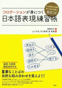 日本語能力試験N1・N2対策に役立つ!コロケーションが身につく日本語表現練習帳の画像