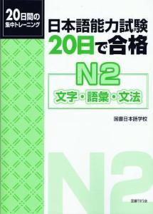 日本語能力試験 20日で合格 N2文字・語彙・文法の画像