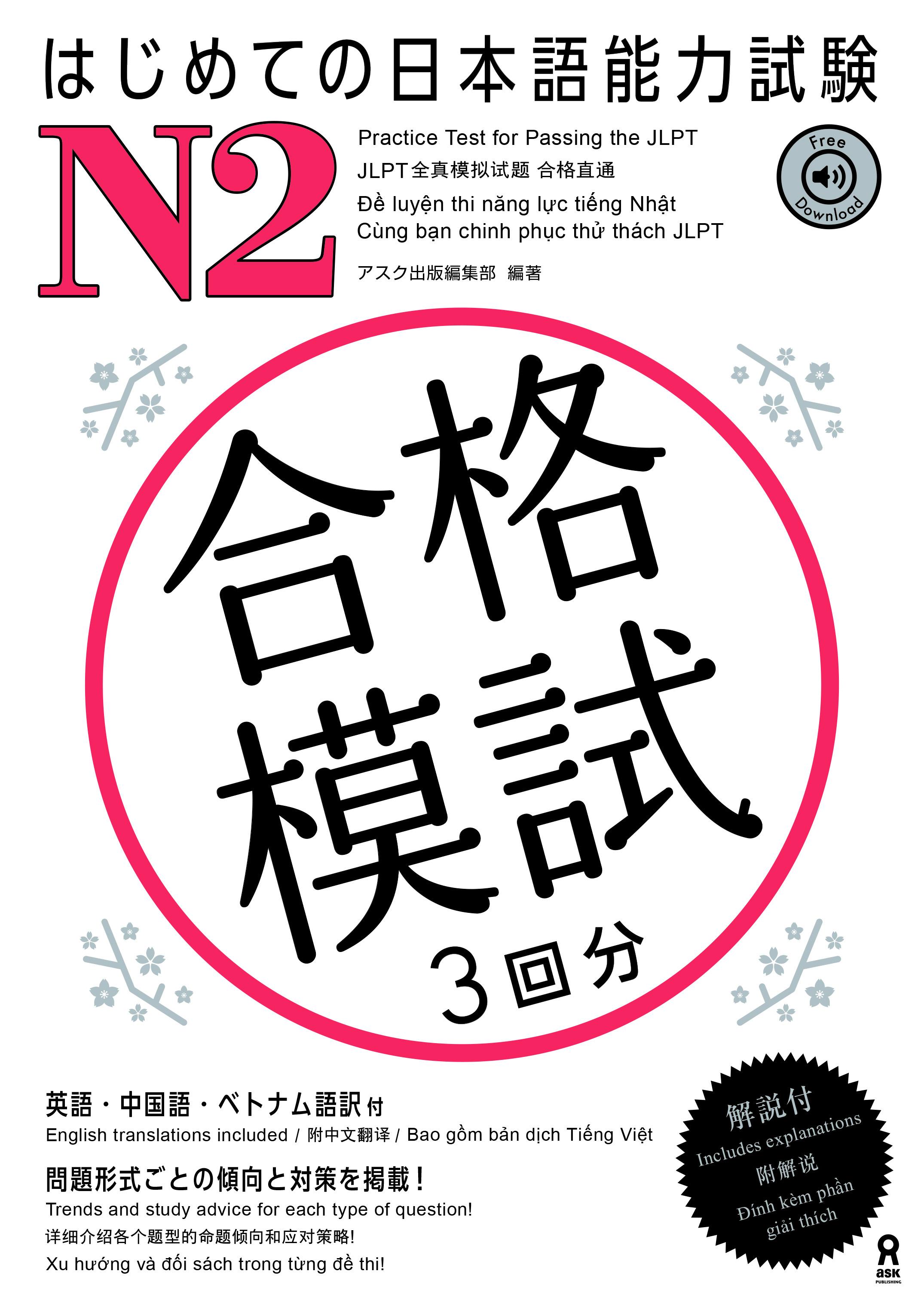 はじめての日本語能力試験 合格模試 N2画像