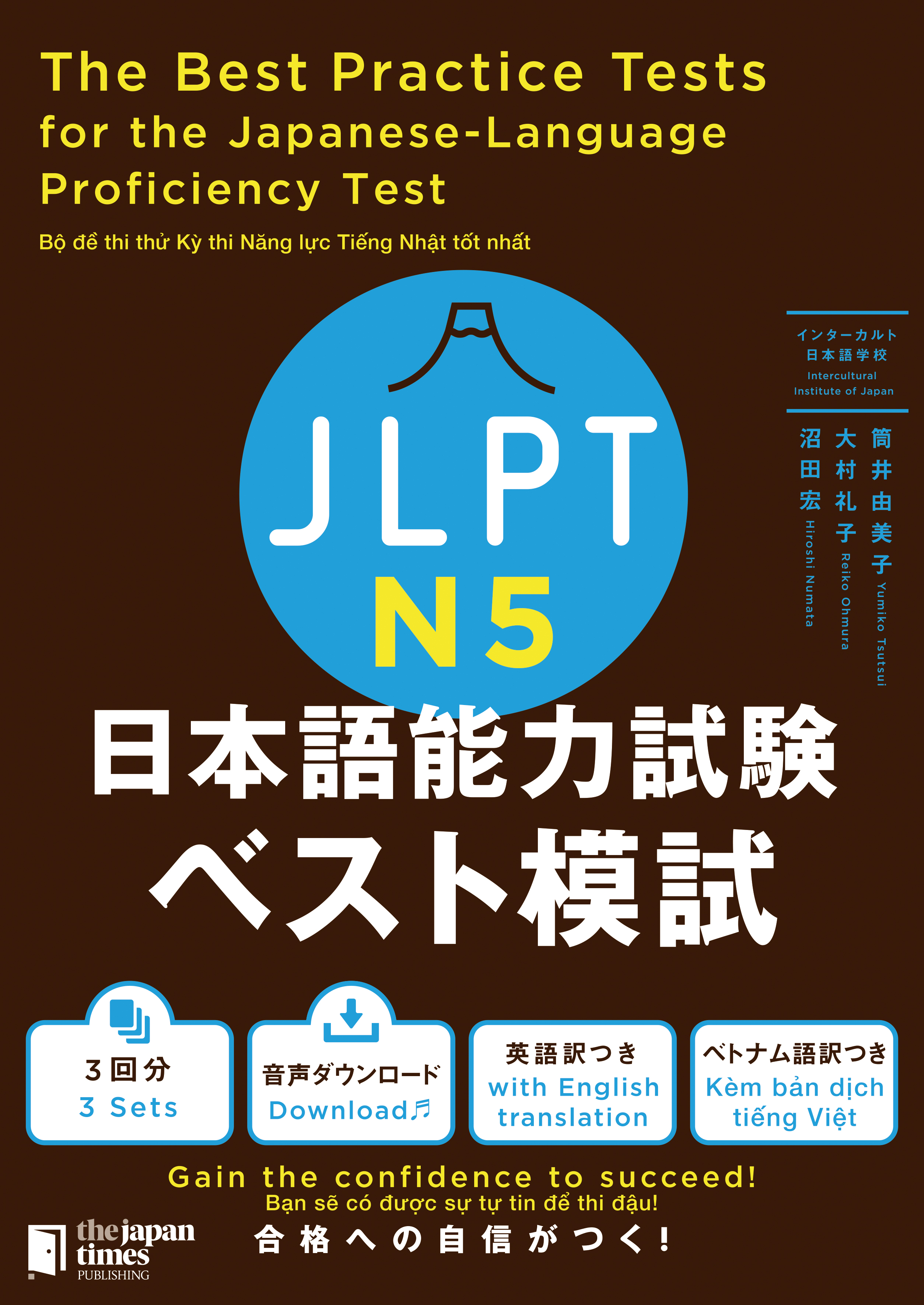 JLPT 日本語能力試験 ベスト模試 N5画像