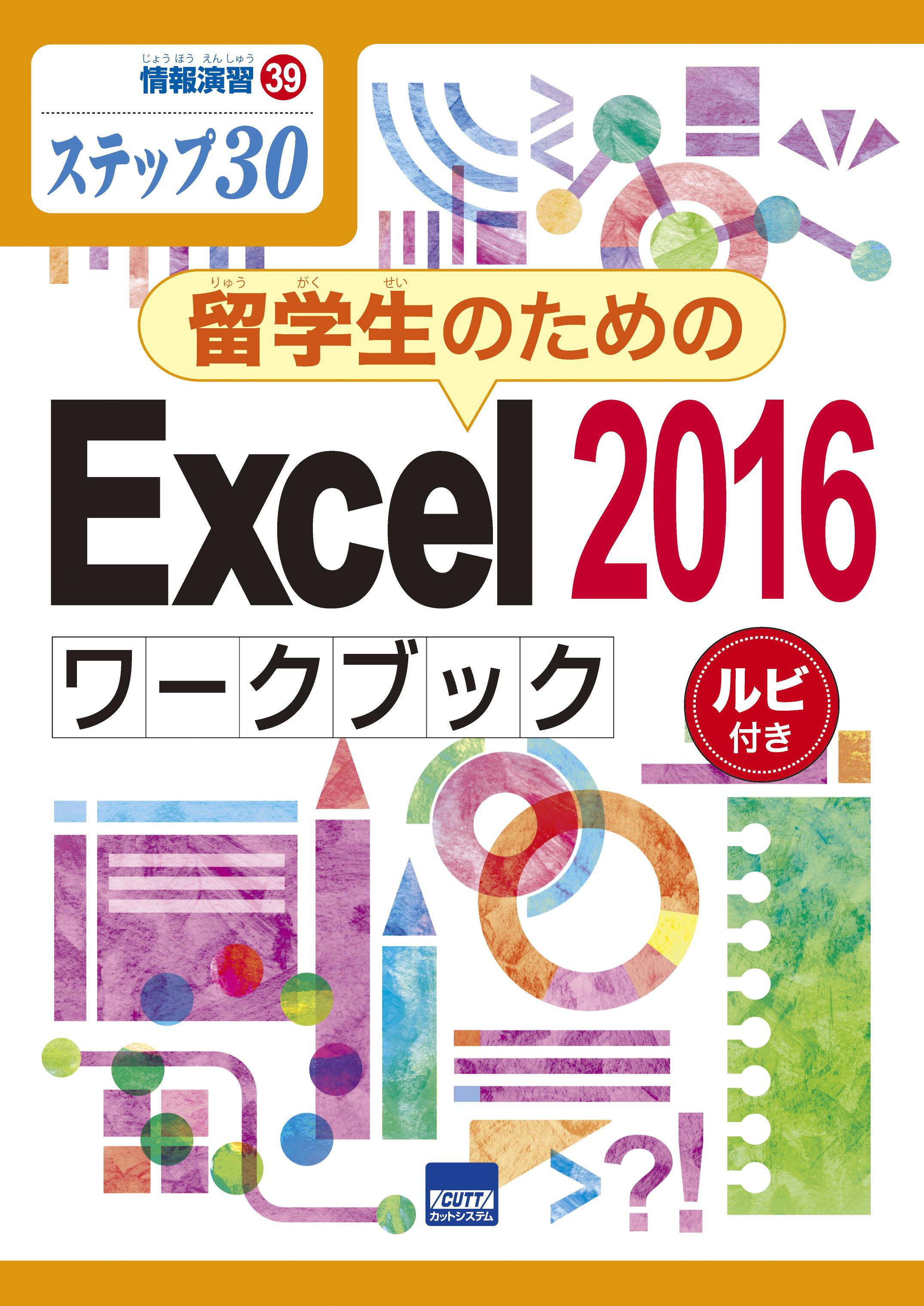 情報演習㊴ステップ㉚ 留学生のためのExcel2016ワークブック ルビ付き画像