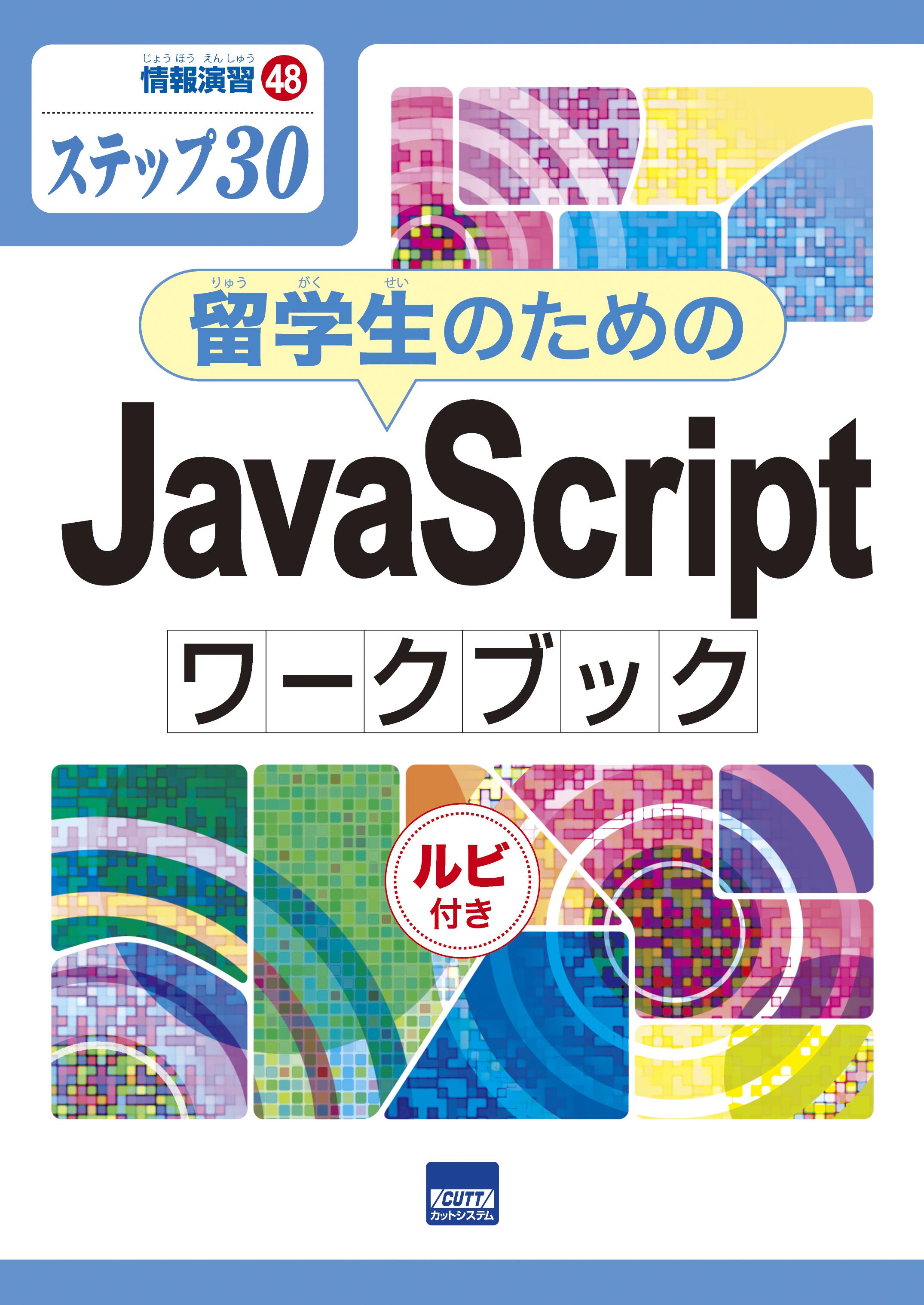情報演習㊽ステップ㉚留学生のためのJavaScriptワークブック ルビ付き 画像