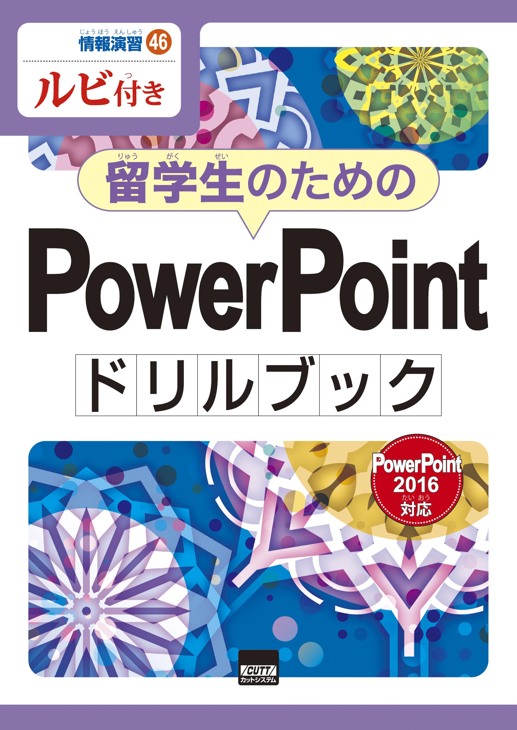 情報演習㊻留学生のためのPowerPointドリルブック PowerPoint2016対応 ルビ付き 画像