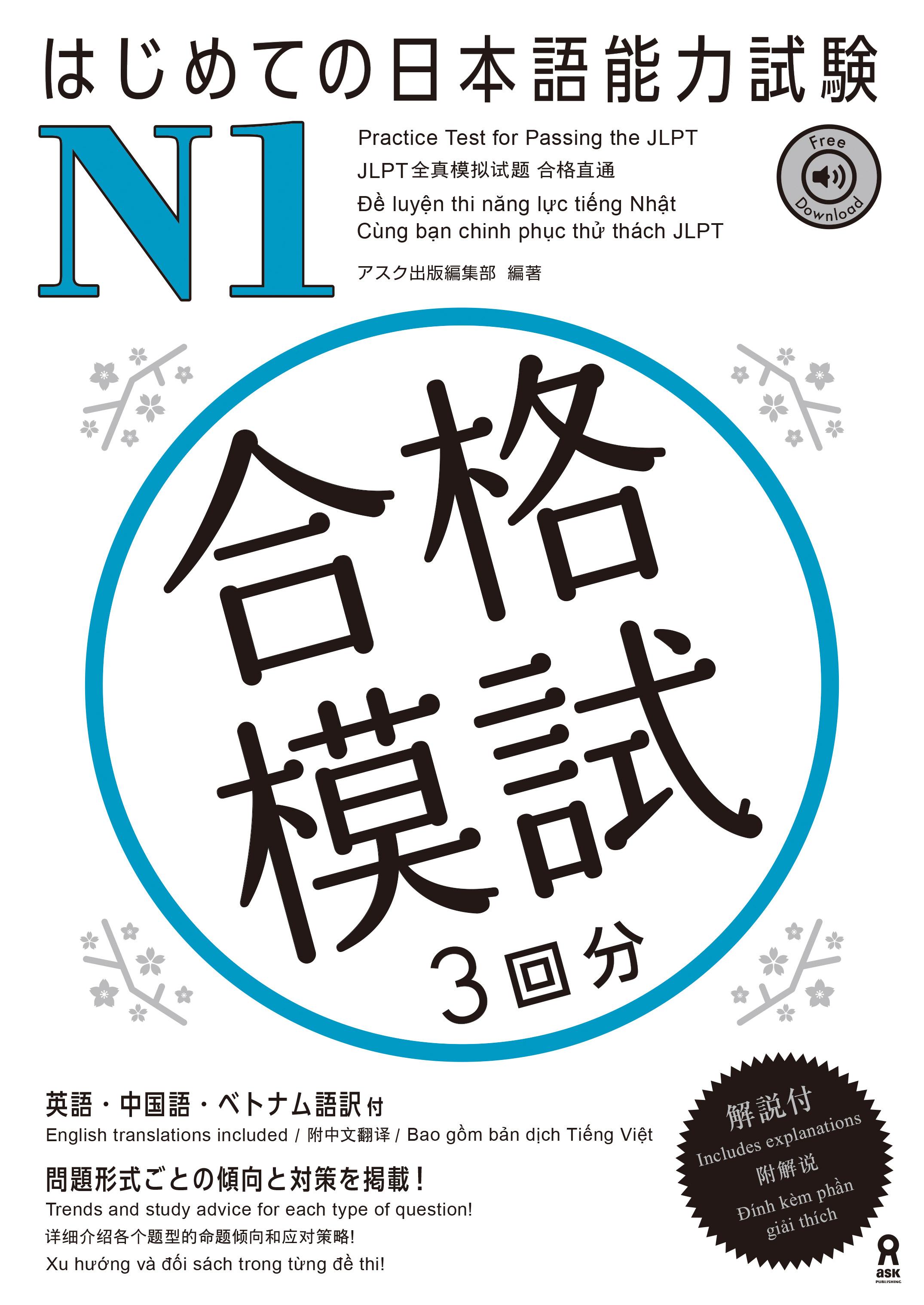 はじめての日本語能力試験 合格模試 N1画像