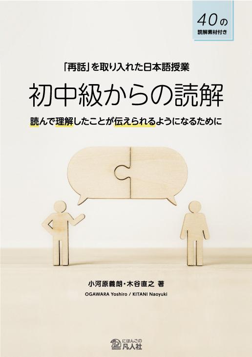 「再話」を取り入れた日本語授業 初中級からの読解 画像