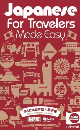 Japanese for Travelers Made Easy BASIC1800 かんたん日本語☆旅手帳画像