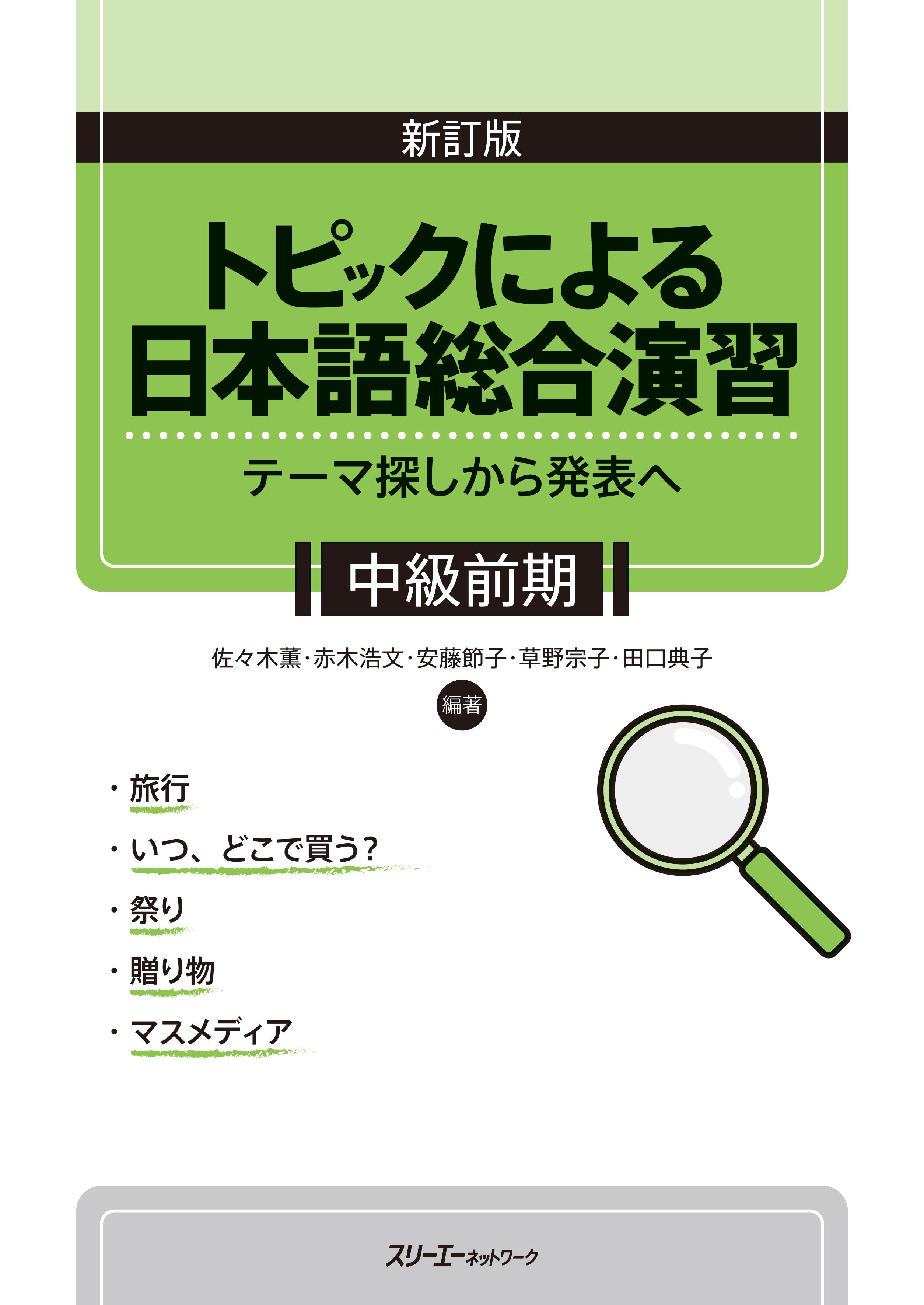 新訂版 トピックによる日本語総合演習 テーマ探しから発表へ 中級前期画像