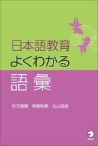日本語教育 よくわかる語彙画像