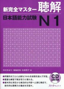新完全マスター聴解 日本語能力試験N1画像