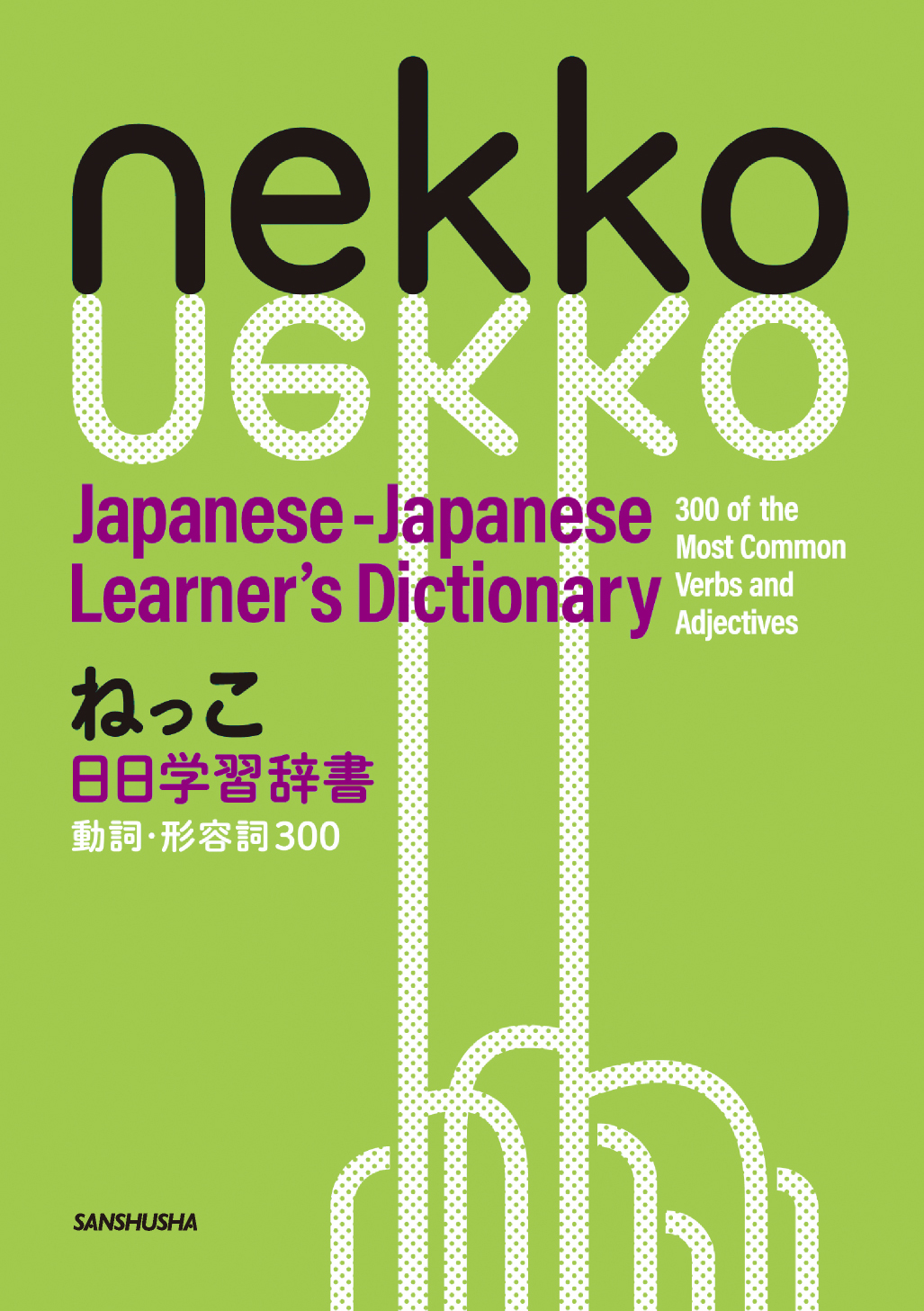 ねっこ 日日学習辞書 動詞・形容詞300画像
