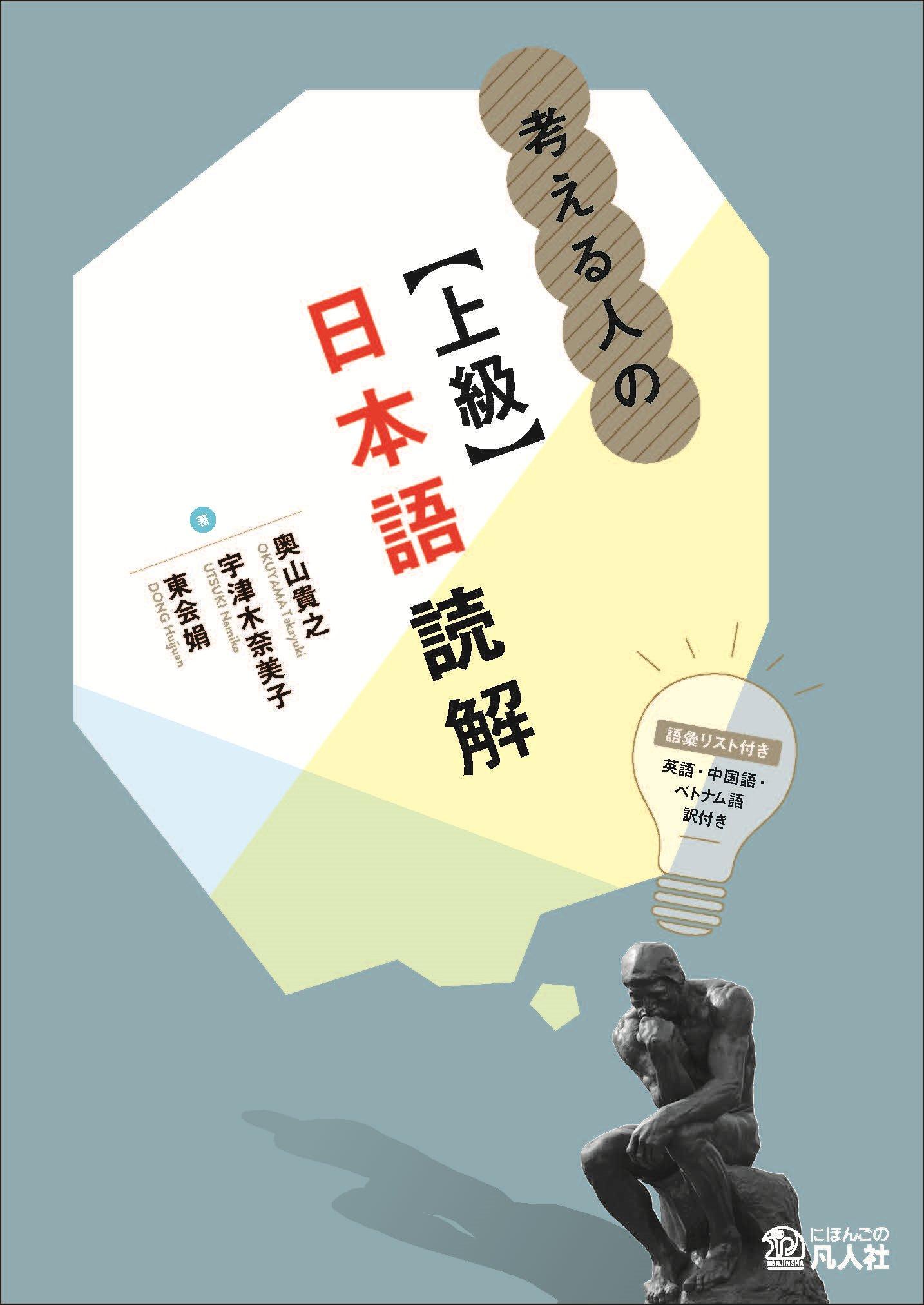 考える人の【上級】日本語読解  画像