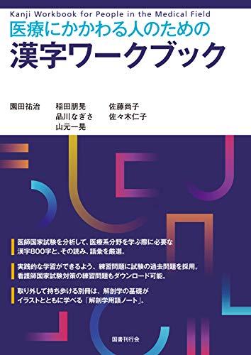 医療にかかわる人のための漢字ワークブック画像