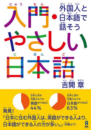 入門・やさしい日本語 外国人と日本語で話そう画像