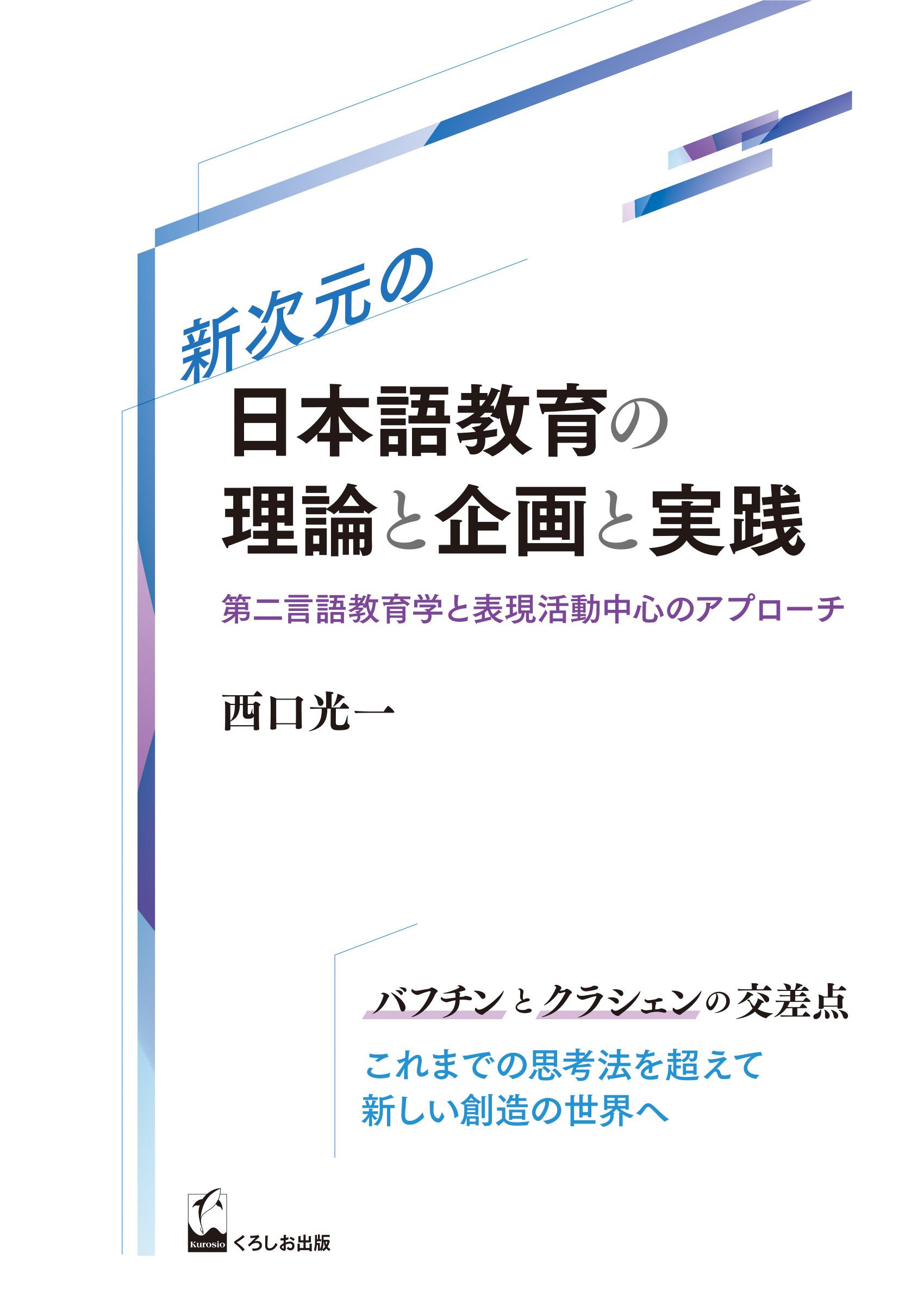 新次元の日本語教育の理論と企画と実践  第二言語教育学と表現活動中心のアプローチ画像