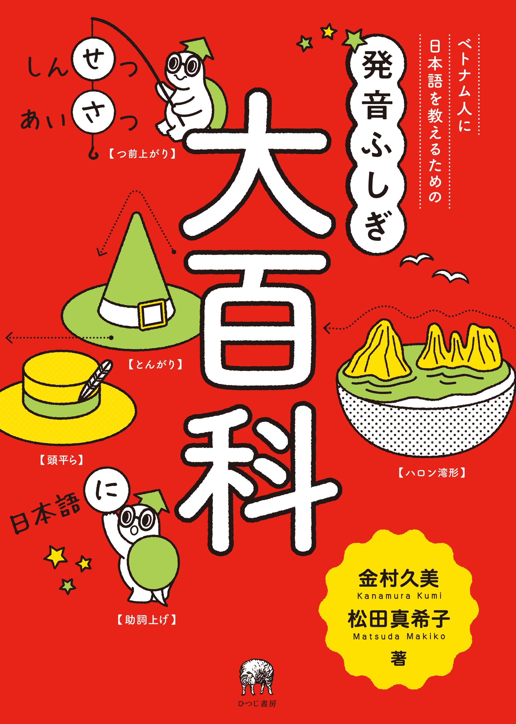 ベトナム人に日本語を教えるための発音ふしぎ大百科画像