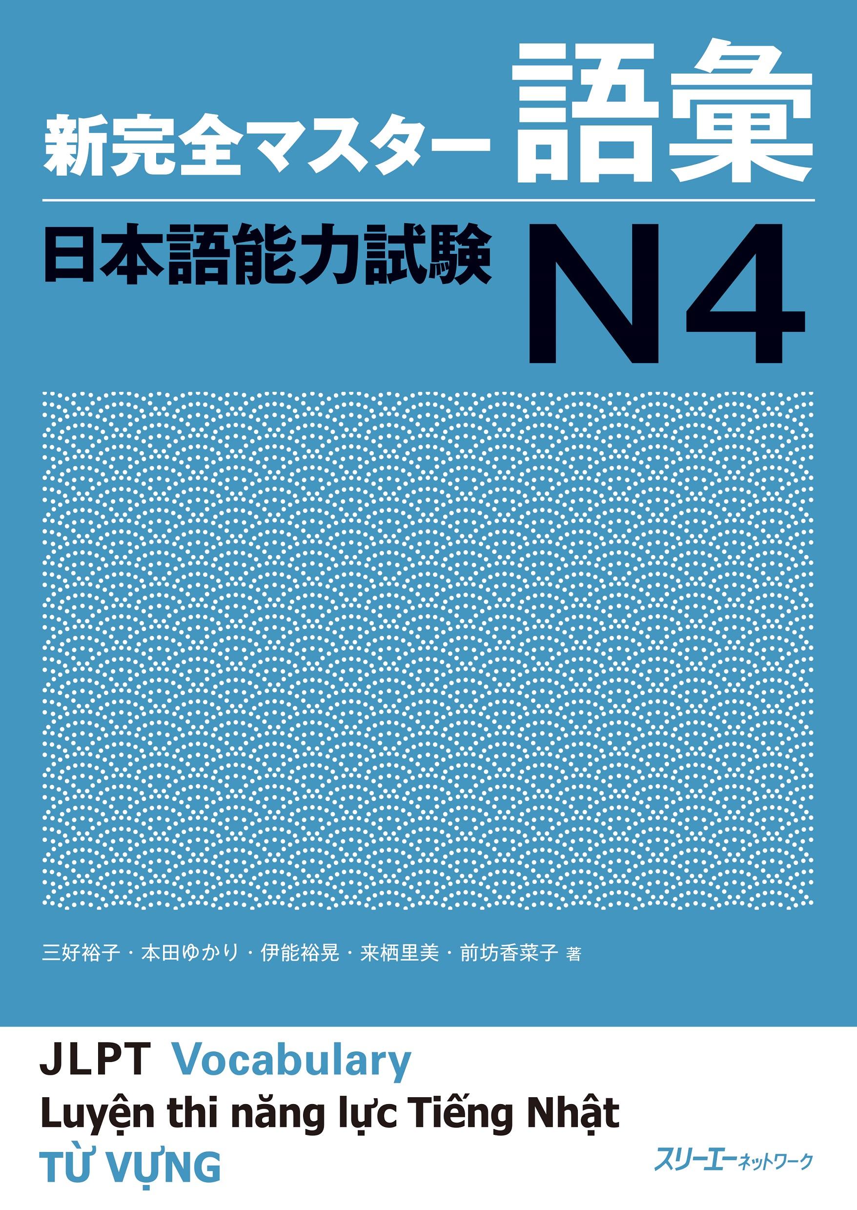 新完全マスター語彙 日本語能力試験N4画像