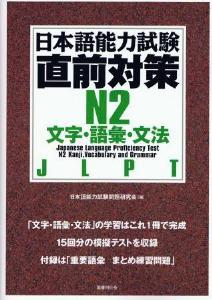 日本語能力試験 直前対策 N2 文字・語彙・文法の画像