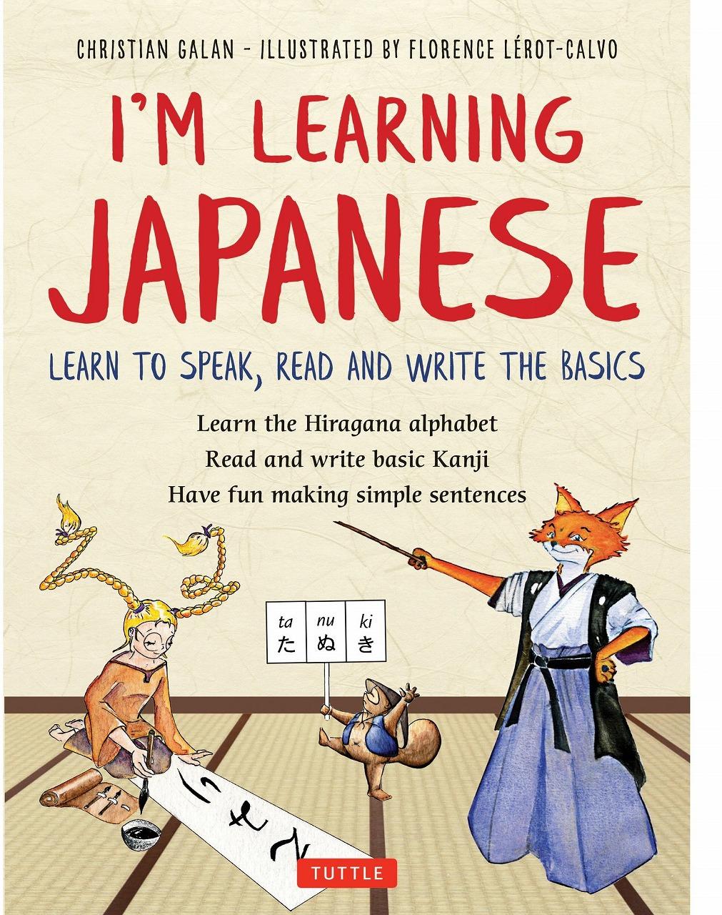 I'm Learning Japanese! 3ed 画像