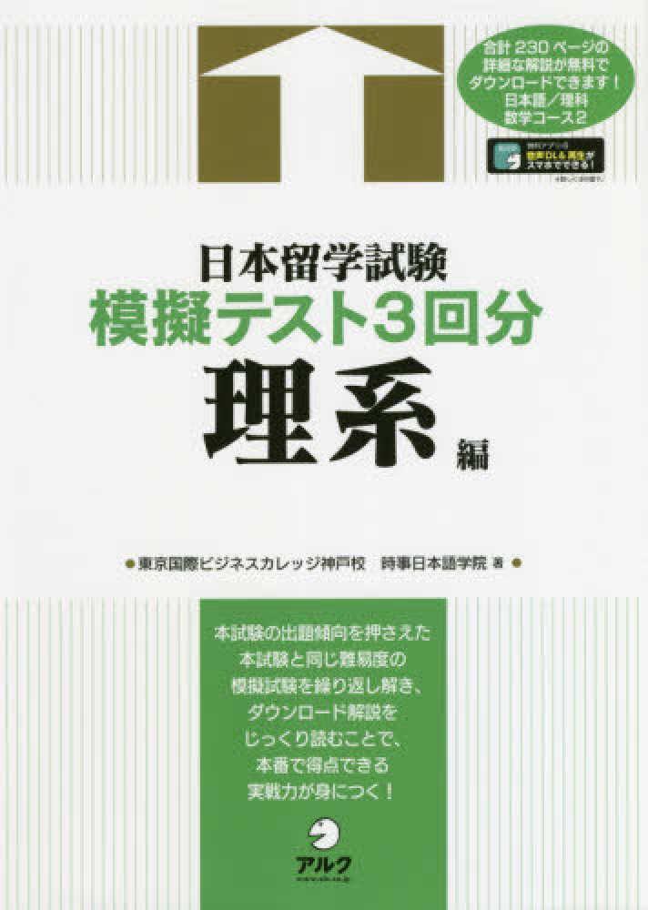 日本留学試験模擬テスト3回分 理系編画像