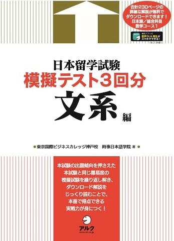 日本留学試験模擬テスト3回分 文系編画像