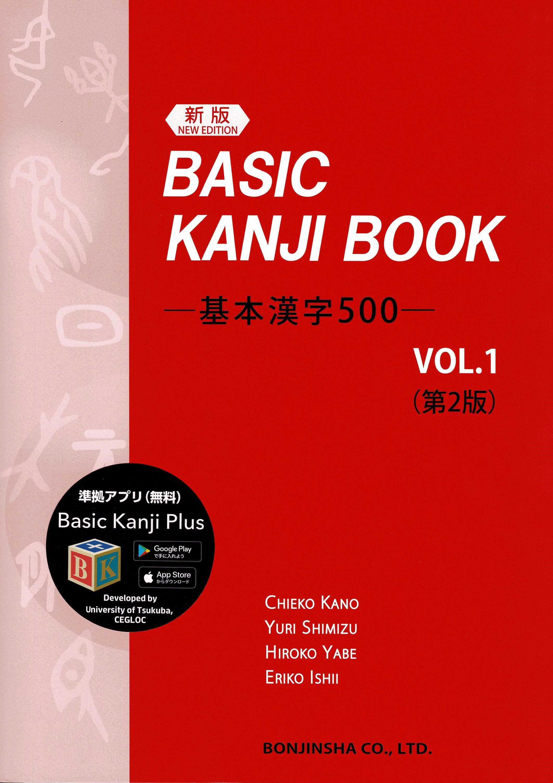 [新版]BASIC KANJI BOOK -基礎漢字500- VOL.1(第2版)画像