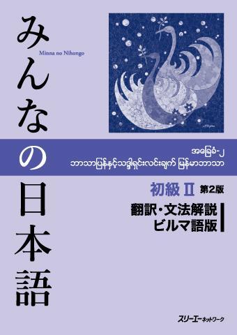 みんなの日本語 初級Ⅱ 第2版 翻訳・文法解説ビルマ語版画像