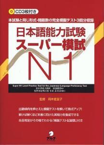 日本語能力試験スーパー模試N1の画像