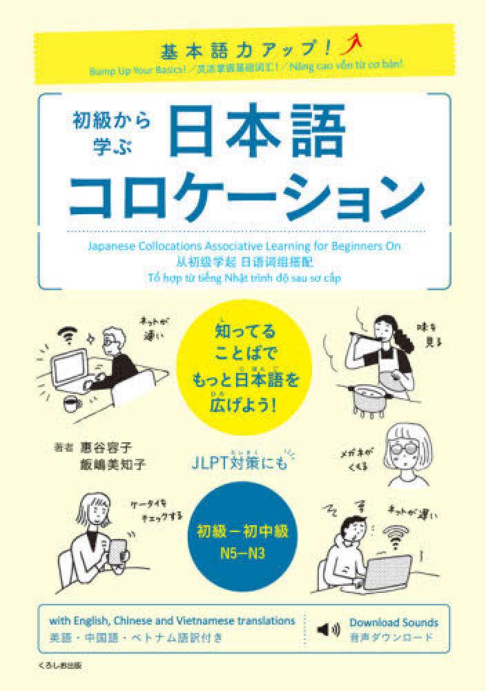 基本語力アップ!初級から学ぶ日本語コロケーション画像