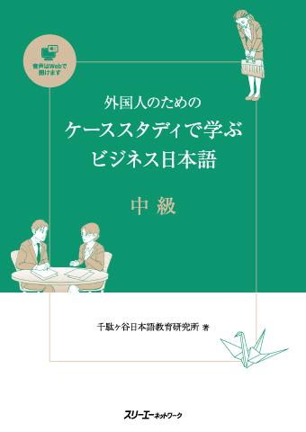 外国人のためのケーススタディで学ぶビジネス日本語 中級画像