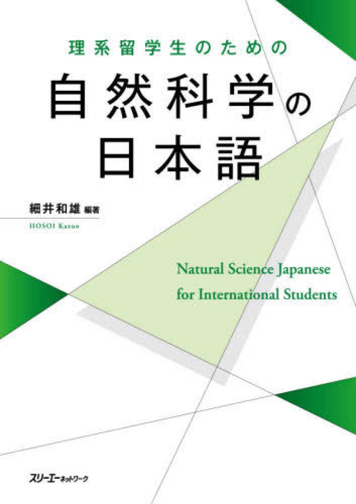 理系留学生のための 自然科学の日本語画像