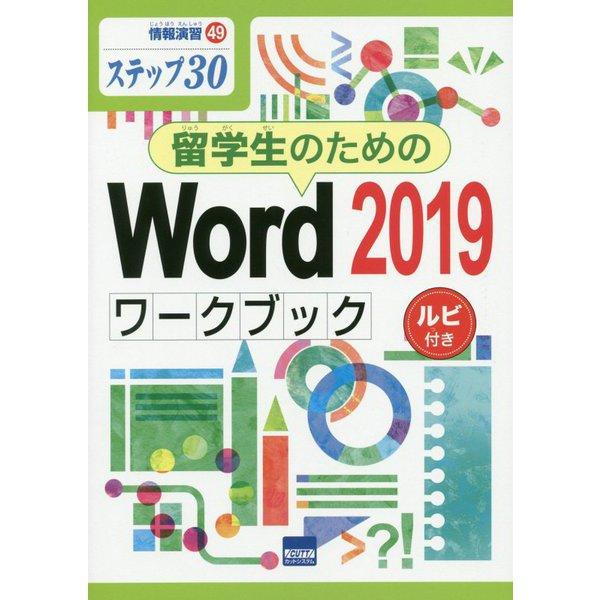 情報演習㊾ステップ30 留学生のためのWord2019ワークブック ルビ付き画像