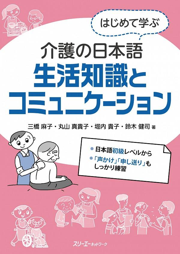 はじめて学ぶ介護の日本語 生活知識とコミュニケーション画像