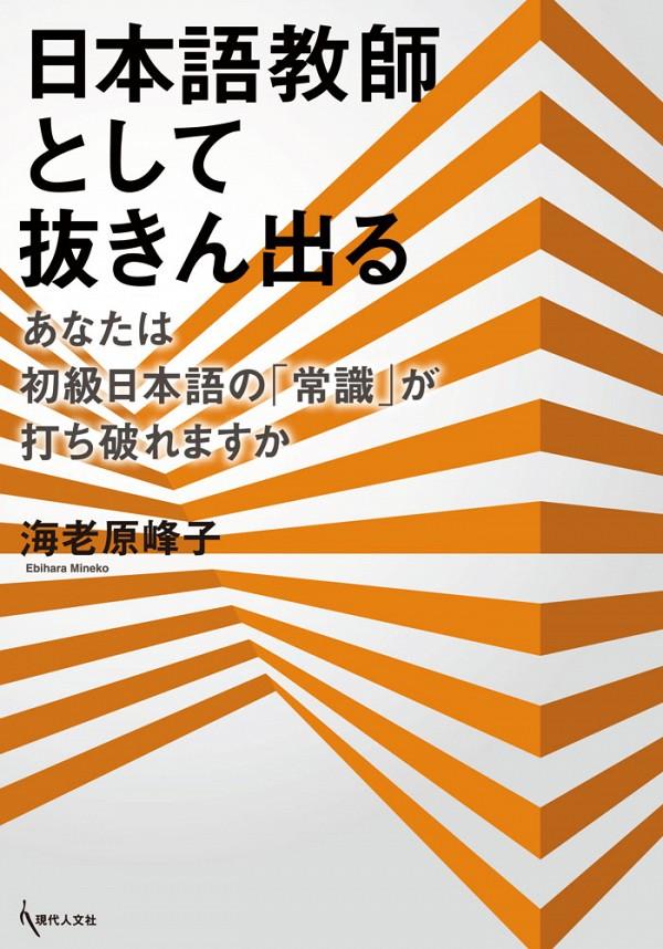 日本語教師として抜きん出る画像