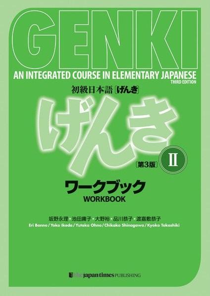 初級日本語げんき2 ワークブック【第3版】画像