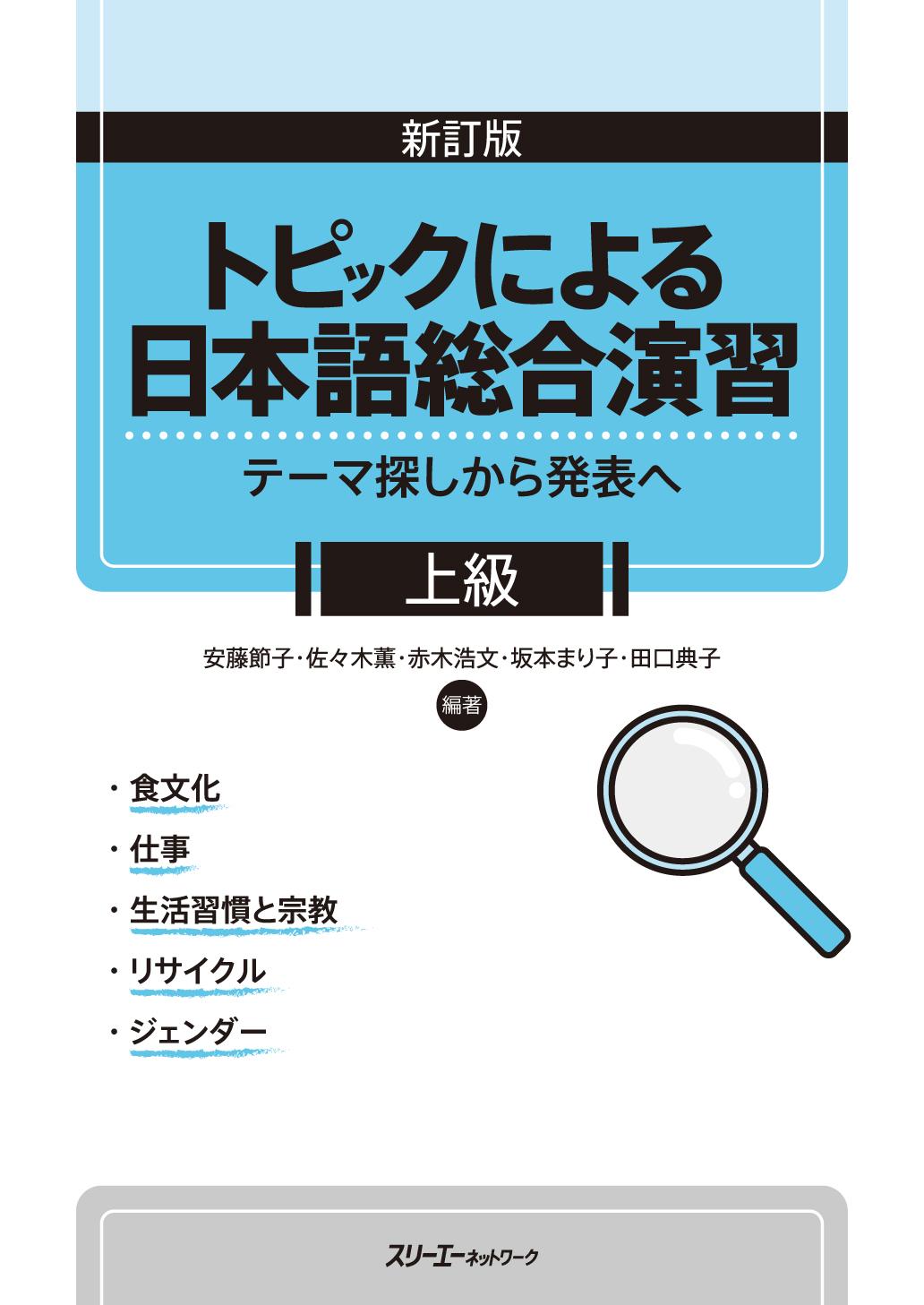 新訂版 トピックによる日本語総合演習 テーマ探しから発表へ 上級画像