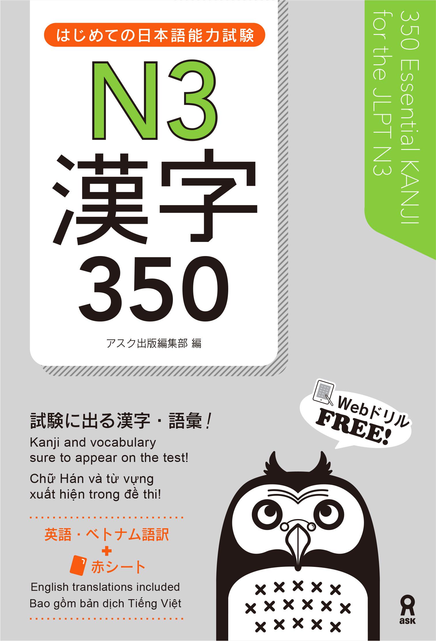 はじめての日本語能力試験N3 漢字 350画像
