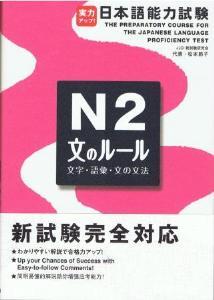 実力アップ!日本語能力試験N2「文のルール」(文字・語彙・文法)の画像