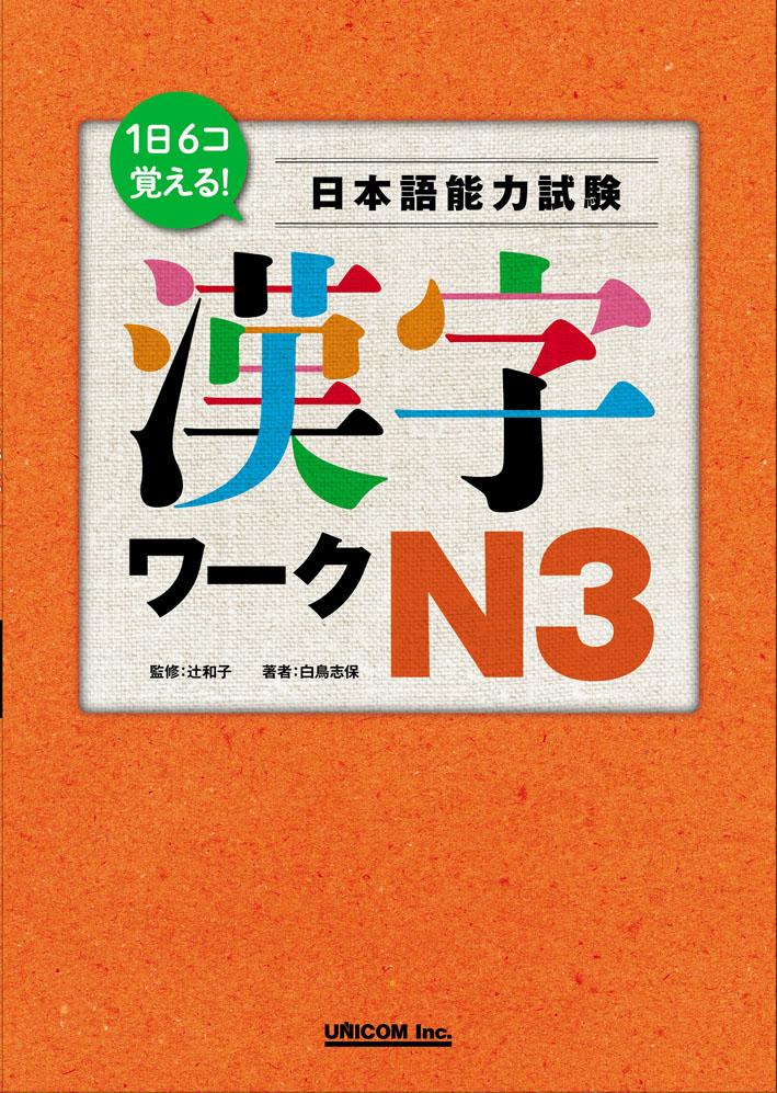 1日6コ覚える! 日本語能力試験 漢字ワークN3 画像