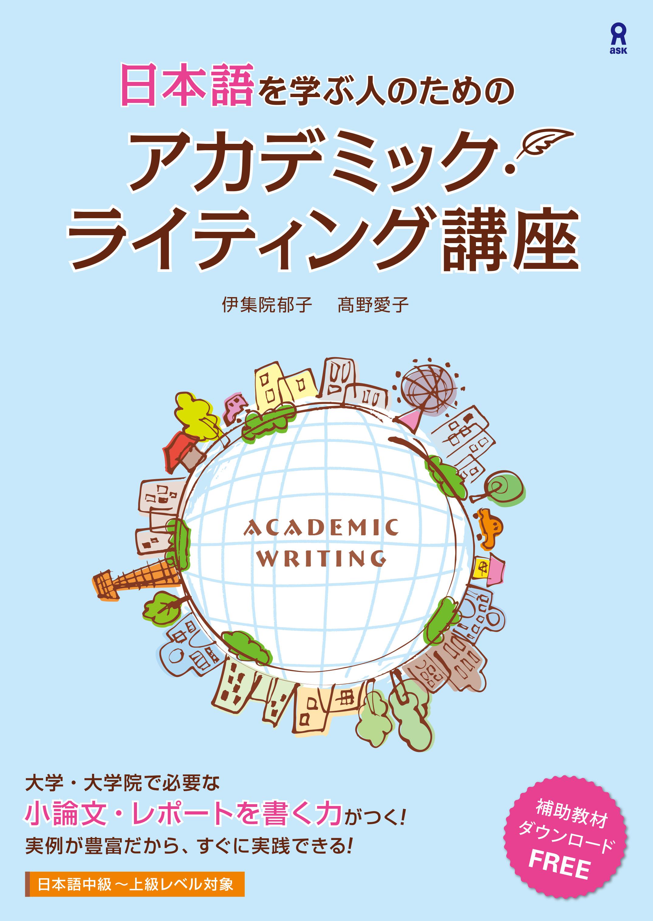 日本語を学ぶ人のためのアカデミック・ライティング講座画像